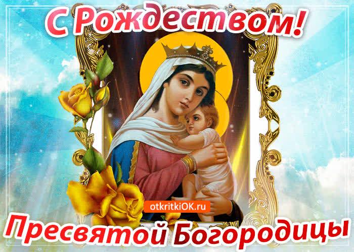Праздник Рождество Богородицы - скачать бесплатно на otkrytkivsem.ru