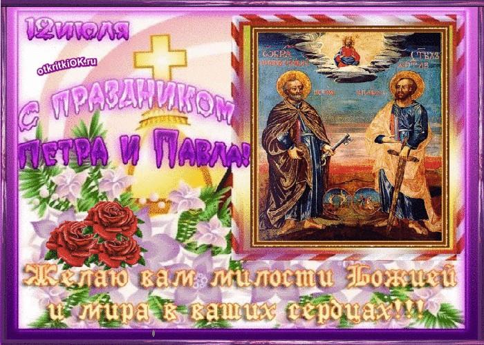 Праздник Святые Апостолы Пётр и Павел - скачать бесплатно на otkrytkivsem.ru