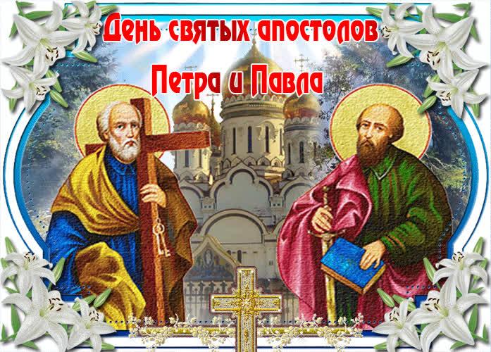 Празднование дня святых апостолов Петра и Павла - скачать бесплатно на otkrytkivsem.ru