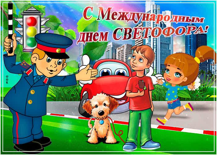Празднуем вместе сегодня день светофора - скачать бесплатно на otkrytkivsem.ru