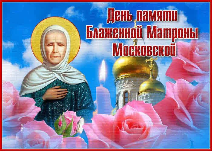Прекрасная открытка с днём памяти Блаженной Матроны Московской - скачать бесплатно на otkrytkivsem.ru