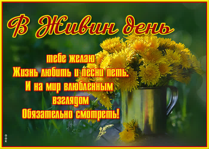 Прекрасная открытка Живин День - скачать бесплатно на otkrytkivsem.ru
