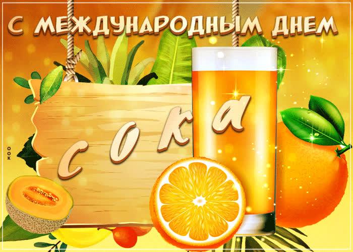 Прекрасное поздравление с международным днем сока - скачать бесплатно на otkrytkivsem.ru