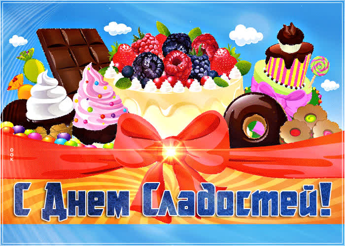 Прикольная картинка на День сладостей - скачать бесплатно на otkrytkivsem.ru
