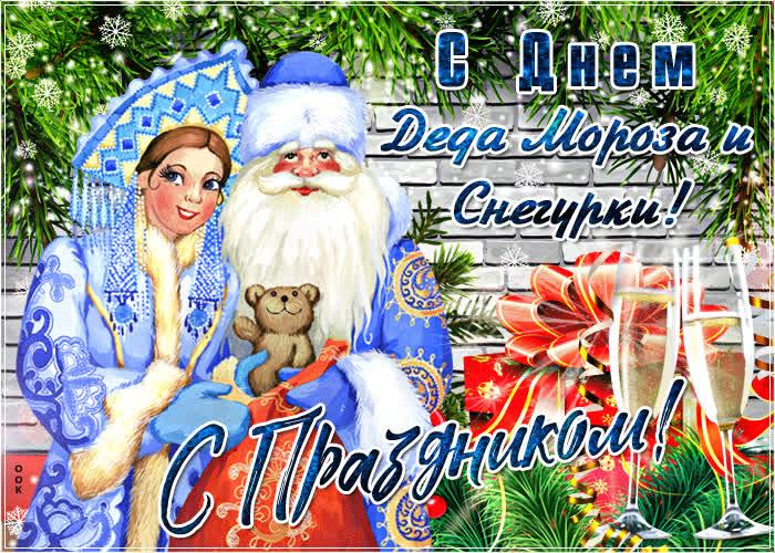 Прикольная открытка День деда Мороза и Снегурки - скачать бесплатно на otkrytkivsem.ru