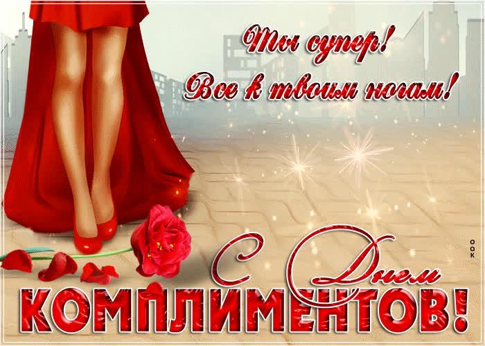 Прикольная открытка день комплимента - скачать бесплатно на otkrytkivsem.ru