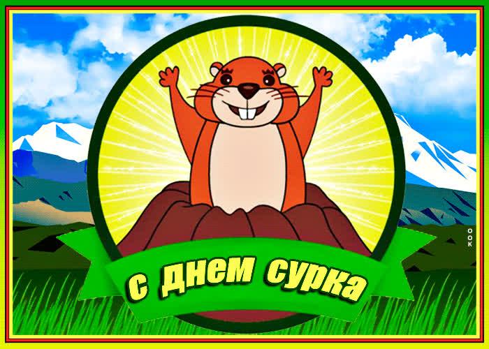 Прикольная открытка День сурка - скачать бесплатно на otkrytkivsem.ru