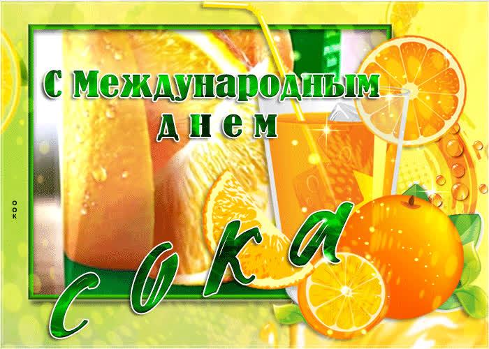 Прикольное поздравление с международным днем сока - скачать бесплатно на otkrytkivsem.ru