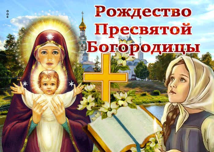 Пусть Богородица вас хранит - скачать бесплатно на otkrytkivsem.ru