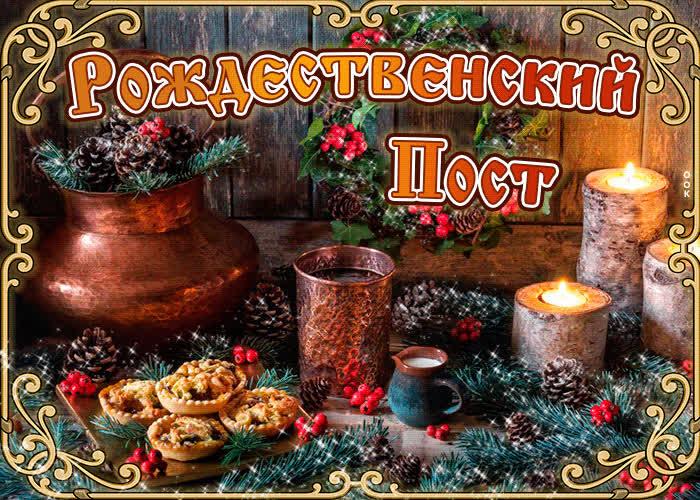 Рождественский пост - скачать бесплатно на otkrytkivsem.ru