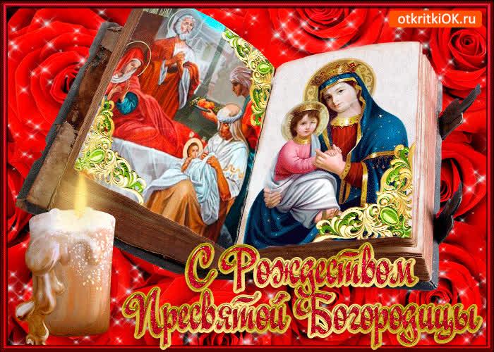 Рождество Богородицы 21 сентября - скачать бесплатно на otkrytkivsem.ru