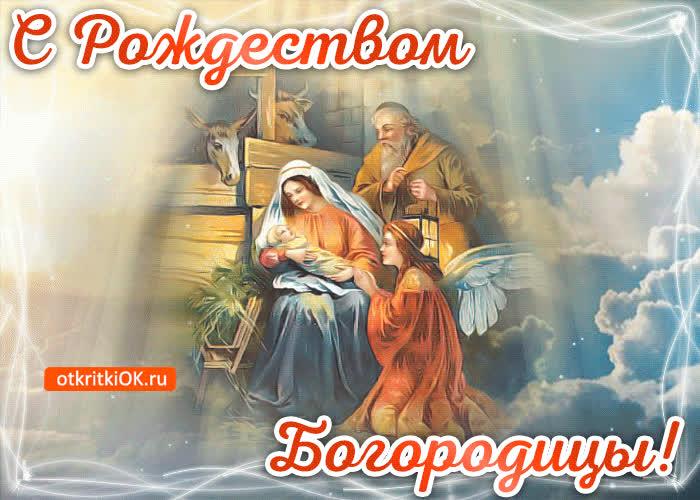 Рождество Богородицы фото - скачать бесплатно на otkrytkivsem.ru