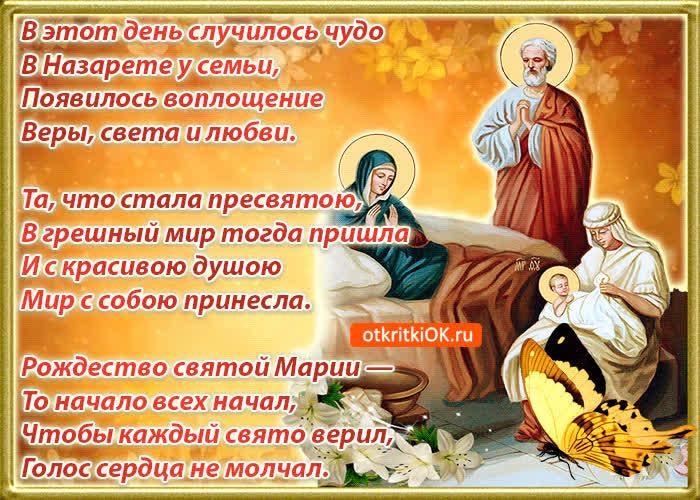 Рождество Богородицы в стихах - скачать бесплатно на otkrytkivsem.ru