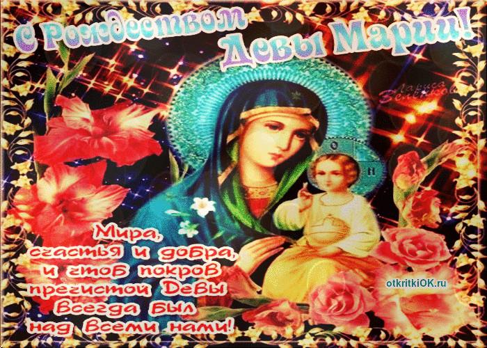 Рождество Пресвятой Богородицы 21 сентября - скачать бесплатно на otkrytkivsem.ru