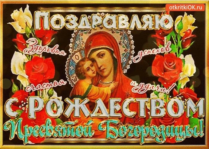 Рождество Пресвятой Богородицы день - скачать бесплатно на otkrytkivsem.ru