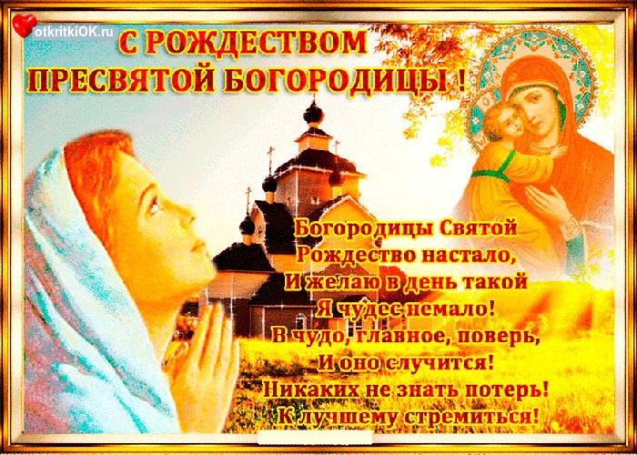 Рождество Пресвятой Богородицы фото - скачать бесплатно на otkrytkivsem.ru