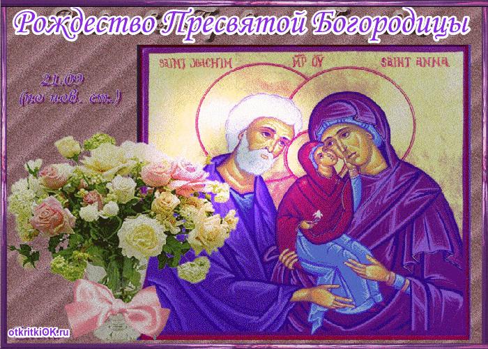 Рождество Пресвятой Богородицы икона - скачать бесплатно на otkrytkivsem.ru