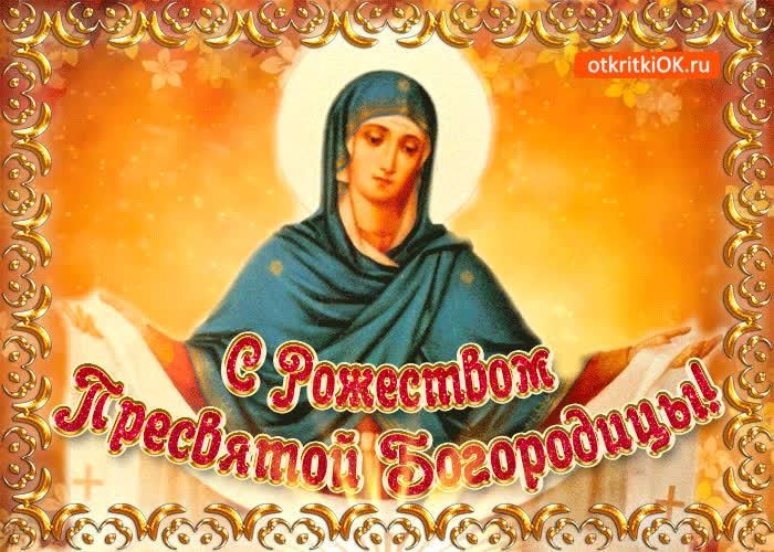 Рождество Пресвятой Богородицы Марии - скачать бесплатно на otkrytkivsem.ru