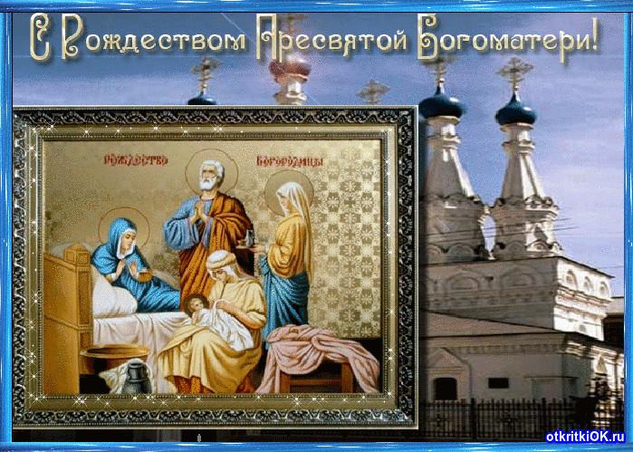 Рождество Пресвятой Богородицы Православный - скачать бесплатно на otkrytkivsem.ru