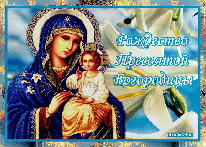 Рождество Пресвятой Богородицы праздник - скачать бесплатно на otkrytkivsem.ru