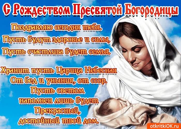 Рождество Пресвятой Богородицы в стихах - скачать бесплатно на otkrytkivsem.ru