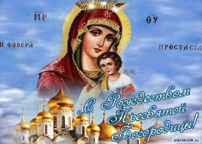 Рождество Пресвятой Богородицы - скачать бесплатно на otkrytkivsem.ru