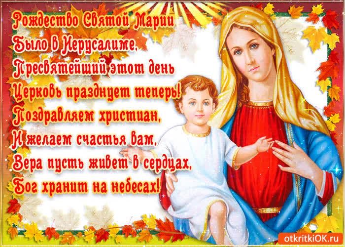 Рождество Святой Марии - скачать бесплатно на otkrytkivsem.ru