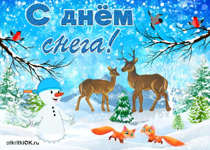 С белым снегом поздравляю - скачать бесплатно на otkrytkivsem.ru