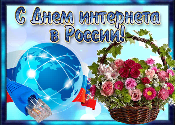 С днем интернета друзья - скачать бесплатно на otkrytkivsem.ru