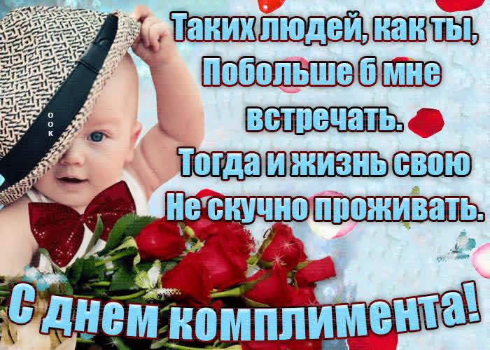 С днем комплимента - скачать бесплатно на otkrytkivsem.ru