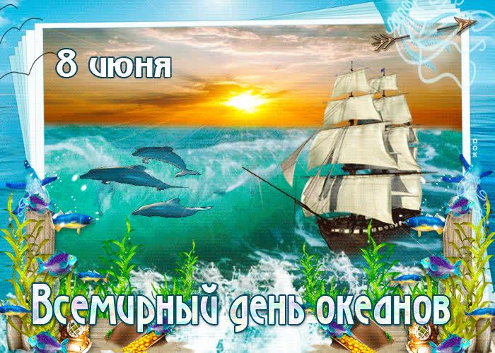 С днем океанов - скачать бесплатно на otkrytkivsem.ru