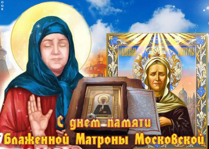 С днем памяти Матроны Московской - скачать бесплатно на otkrytkivsem.ru