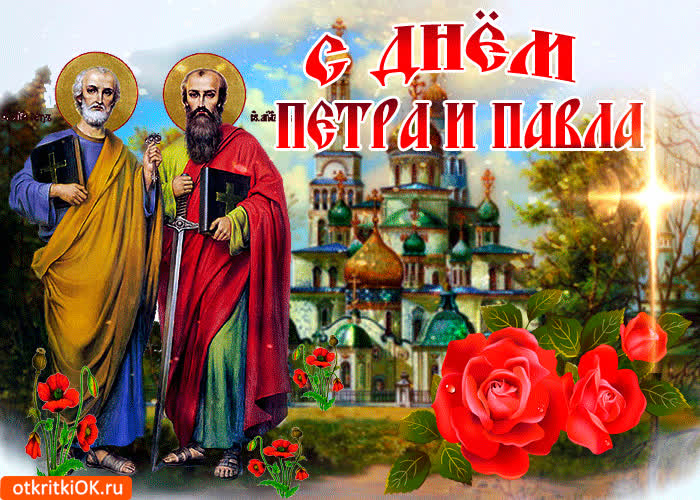 С днем Петра и Павла