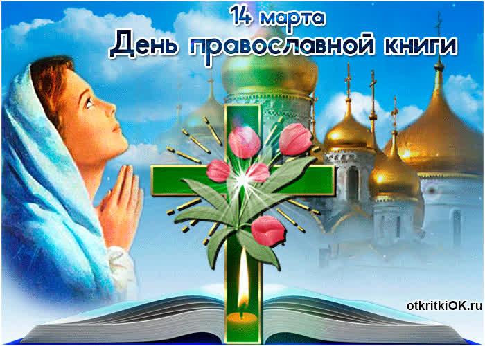 С днем православной книги - скачать бесплатно на otkrytkivsem.ru