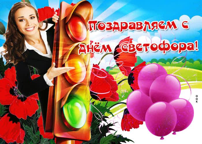 С днем светофора поздравляю - скачать бесплатно на otkrytkivsem.ru