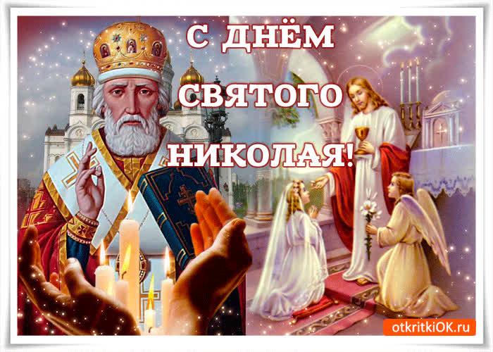 С днем Святого Николая - скачать бесплатно на otkrytkivsem.ru