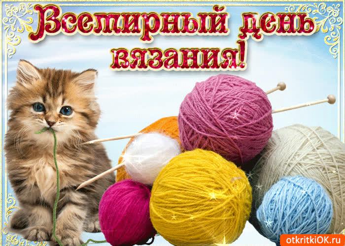 С днем вязания - скачать бесплатно на otkrytkivsem.ru