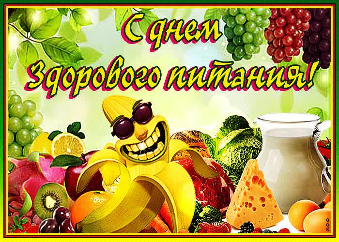 С днем здорового питания тебя поздравляю - скачать бесплатно на otkrytkivsem.ru
