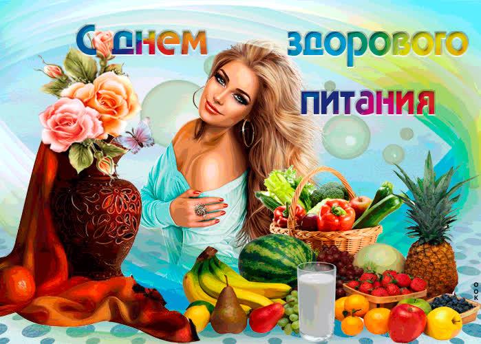 С днем здорового питания - скачать бесплатно на otkrytkivsem.ru