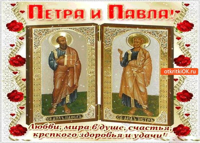 С днём апостолов Петра и Павла - Любви и мира в душе - скачать бесплатно на otkrytkivsem.ru