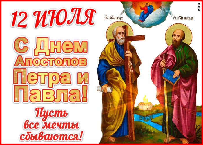 С днём апостолов Петра и Павла - скачать бесплатно на otkrytkivsem.ru