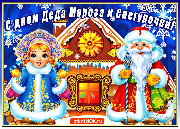 С днём деда мороза и снегурочки - скачать бесплатно на otkrytkivsem.ru