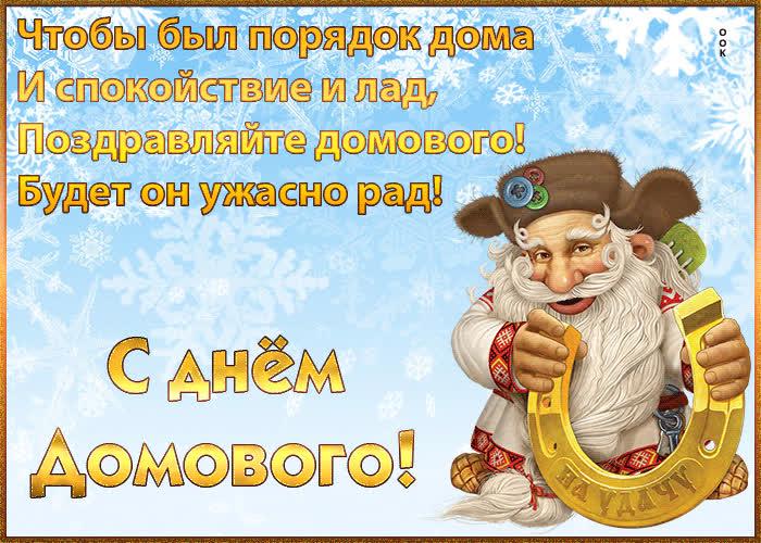 С Днём Домового 10 Февраля - скачать бесплатно на otkrytkivsem.ru