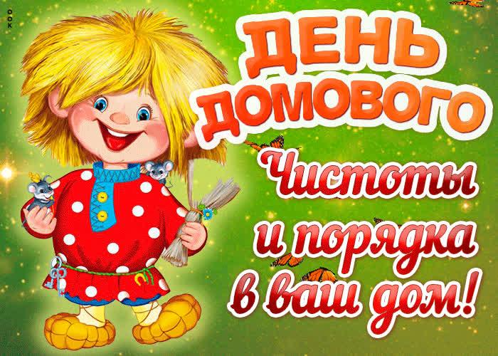 С днём домового чистоты и порядка в ваш дом - скачать бесплатно на otkrytkivsem.ru