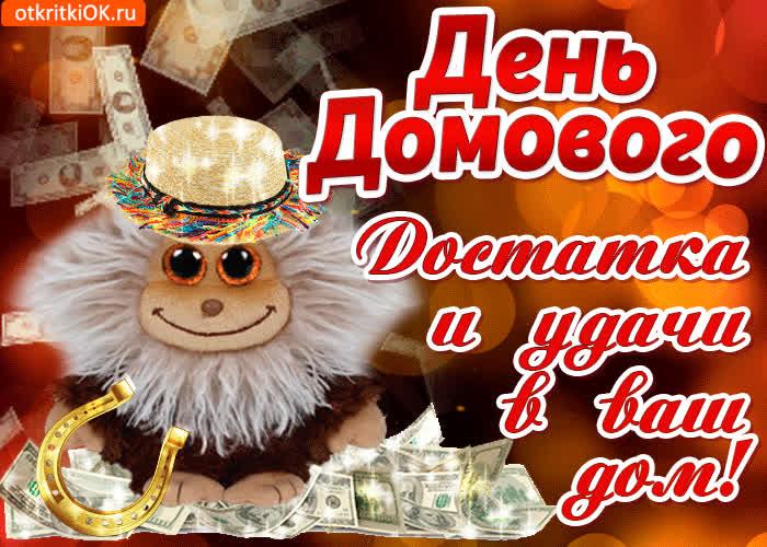 С днём домового Достатка и удачи в ваш дом - скачать бесплатно на otkrytkivsem.ru