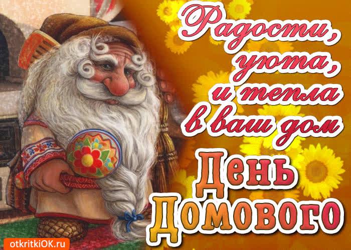 С днём домового радости и уюта в дом желаю - скачать бесплатно на otkrytkivsem.ru