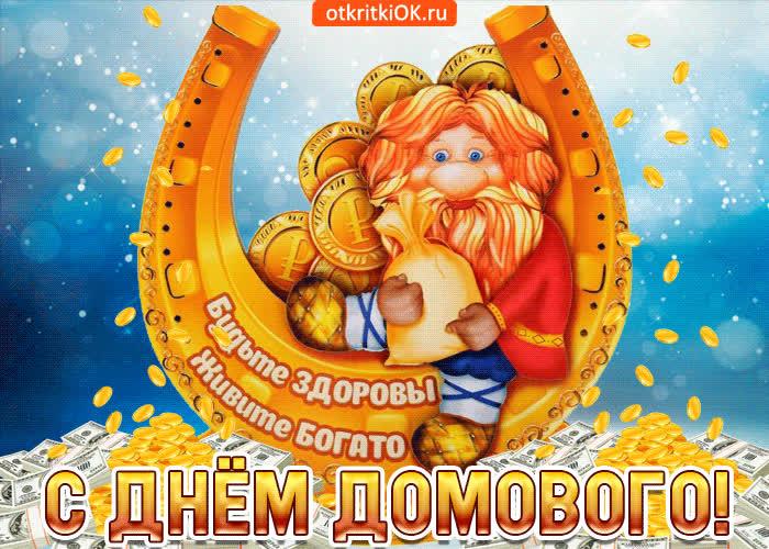 С днём домового живите богато - скачать бесплатно на otkrytkivsem.ru