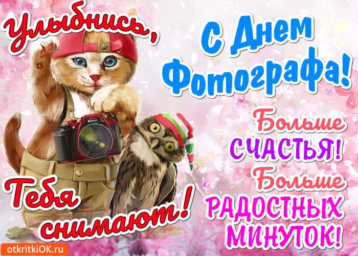 С днём фотографа - скачать бесплатно на otkrytkivsem.ru