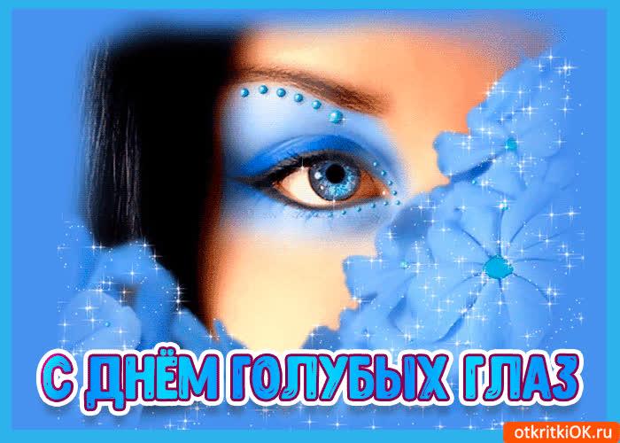 С днём голубых глаз - скачать бесплатно на otkrytkivsem.ru