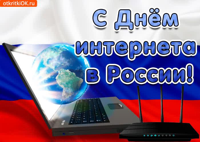 С Днём интернета в России - скачать бесплатно на otkrytkivsem.ru